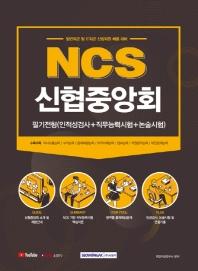NCS 신협중앙회 필기전형(2021)
