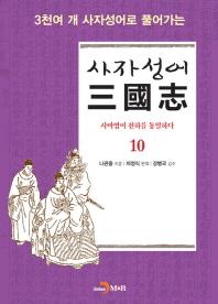 3천여 개 사자성어로 풀어가는 사자성어 삼국지. 10