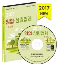 임업 산림업체 주소록(2017)(CD)