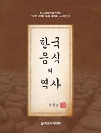 한국음식의 역사