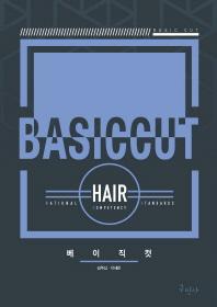 베이직 컷(BASIC CUT)