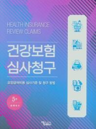 요양급여비용 심사기준 및 청구 방법 건강보험 심사청구
