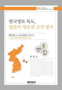 한국영토 독도, 일본의 영유권 조작 방식