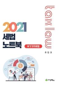 세법노트북: 부가가치세법(2021)