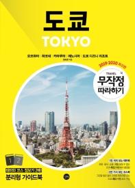 무작정 따라하기 도쿄(2019-2020)