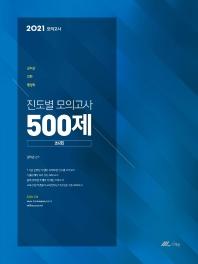 김덕관 강한 행정학 진도별 모의고사 500제 25회(2021)