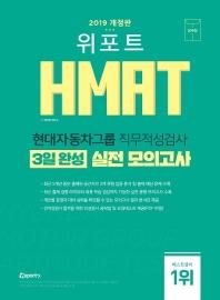 위포트 HMAT 현대자동차그룹 직무적성검사 3일 완성 실전 모의고사(2019)(봉투)