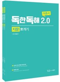 독한독해 2.0 지문뽀개기 이론서 + 워크북 세트