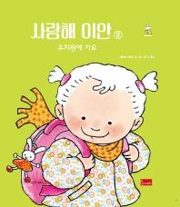 사랑해 이안. 2: 유치원에 가요(세이펜 호환)