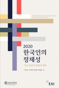 2020 한국인의 정체성
