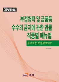 부정청탁 및 금품등 수수의 금지에 관한 법률 직종별 매뉴얼(행정기관 및 공직유관단체 대상)