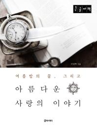 여름밤의 꿈, 그리고 아름다운 사랑의 이야기(큰글자책)