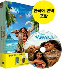 모아나(Moana)
