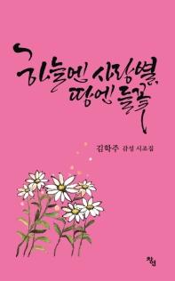 하늘엔 사랑별, 땅엔 들꽃