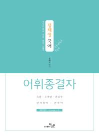 정채영 국어 어휘종결자