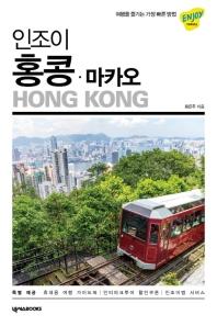 인조이 홍콩 마카오(2019)