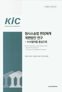 형사소송법 편장체계 개편방안 연구
