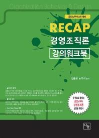 Recap 경영조직론 강의워크북