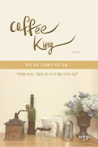 커피킹(Coffee King)