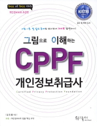 그림으로 이해하는 CPPF 개인정보취급사