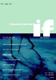 이프(If)(1997 창간호 소장판)