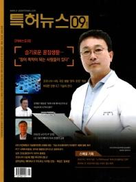 특허뉴스(2021년 9월호)