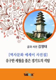 유구한 세월을 품은 경기도의 석탑