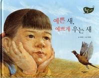 예쁜 새, 예쁘게 우는 새_풀잎 그림책 시리즈 39