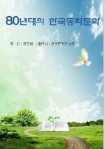 80년대의 한국동화문학