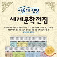 [헤르만헤세] 서울대선정 세계문학전집 (전100권)