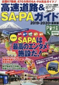 高速道路&SA.PAガイド 2019-2020年最新版
