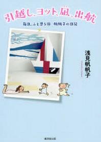 每日,ふと思う 帆帆子の日記 18