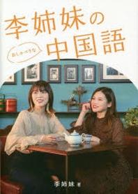 李姉妹のおしゃべりな中國語