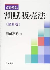逐條解說割賦販賣法 第2卷