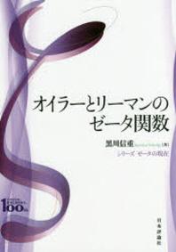 オイラ-とリ-マンのゼ-タ關數 日本評論社創業100年記念出版