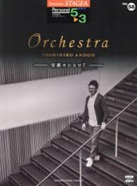 樂譜 安藤ヨシヒロ   7 ORCHES