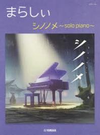 樂譜 まらしぃ シノノメ~SOLO PI