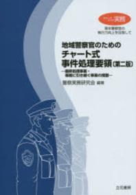 地域警察官のためのチャ-ト式事件處理要領 最終處理事案.專務に引き繼ぐ事案の措置