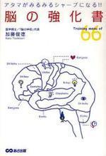 腦の强化書 TRAINING MENU OF 66 アタマがみるみるシャ―プになる!!