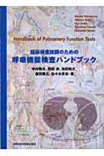 臨床檢査技師のための呼吸機能檢査ハンドブック