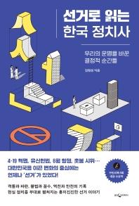 선거로 읽는 한국 정치사