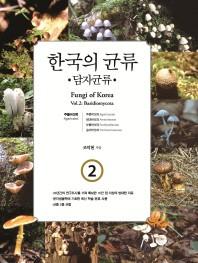 한국의 균류. 2: 담자균류
