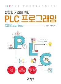 탄탄한 기초를 위한 PLC프로그래밍(XGB series)