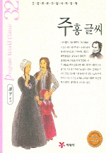 주홍글씨 (논술 프로그램 세계명작 32)