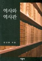 역사와 역사관