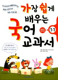 가장 쉽게 배우는 국어 교과서 1-1