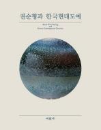 권순형과 한국현대도예