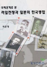러일전쟁과 일본의 한국병합(국제관계로 본)