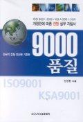 한국적 품질 정신에 기초한 9000 품질
