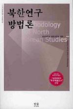 북한연구 방법론